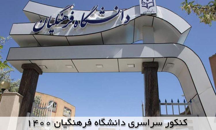 کنکور سراسری دانشگاه فرهنگیان 1400