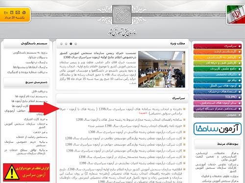 مرحله اول ثبت نام در سایت سنجش