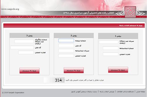 مرحله چهارم ثبت نام در سایت سنجش
