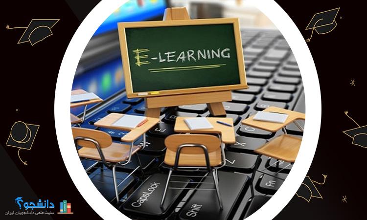 کلاس های آنلاین در ترم تابستانی